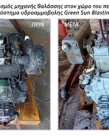 Καθαρισμός μηχανής θαλάσσης με υδροαμμοβολς Green Sun Blastings